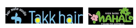 安城市・豊明市の美容室『Takk hair』『MAHALO』